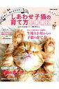 しあわせ子猫の育て方BOOK [ 服部幸 ]