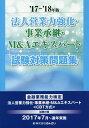法人営業力強化・事業承継・M&Aエキスパート試験対策問題集('17?'18年版) 金融業務能力検定
