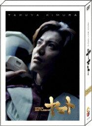 SPACE BATTLESHIP ヤマト プレミアム・エディション [ <strong>木村拓哉</strong> ]