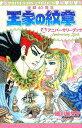 王家の紋章連載40周年アニバーサリーブック (Princess comics) [ 細川智栄子 ]