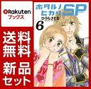 ホタルノヒカリ SP 1-6巻セット【特典:透明ブックカバー巻数分付き】