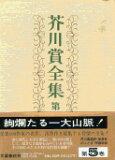芥川賞全集(第5巻)