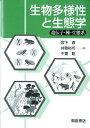 生物多様性と生態学 [ 宮下直 ]