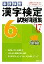 漢字検定6級試験問題集('17年版) [ 成美堂出版株式会社 ]