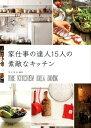 家仕事の達人15人の素敵なキッチン [ リンネル編集部 ]