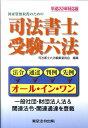 司法書士受験六法(平成22年対応版) 国家資格取得のための [ 司法書士六法編集委員会 ]