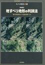 地すべり地形の判読法増補版 空中写真をどう読み解くか (防災科学技術ライブラリー・