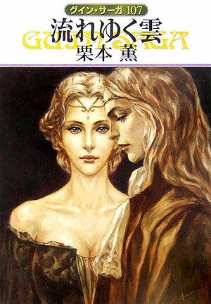 流れゆく雲 [ 栗本薫 ]...:book:11811756