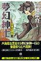 夢幻紳士(冒険活劇篇 3) (ハヤカワコミック文庫) [ 高橋葉介 ]