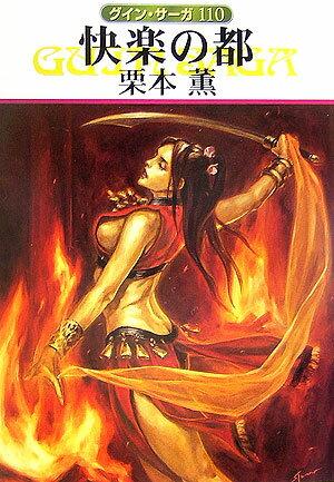 快楽の都 [ 栗本薫 ]...:book:11918360