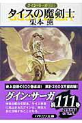 タイスの魔剣士 グイン・サ-ガ111 (ハヤカワ文庫) [ 栗本薫 ]...:book:11976053