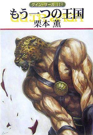 もう一つの王国 [ 栗本薫 ]...:book:12036059