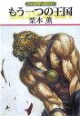 もう一つの王国 グイン・サーガ113 (ハヤカワ文庫) [ 栗本薫 ]