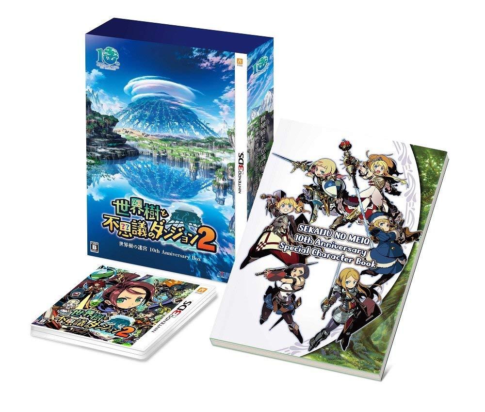【予約】世界樹と不思議のダンジョン2 世界樹の迷宮 10th Anniversary BOX