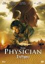 千年医師物語 ペルシアの彼方へ