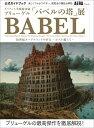 ボイマンス美術館所蔵ブリューゲル「バベルの塔」展公式ガイドブック 16世紀ネーデルラントの至宝ーボス