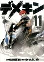 デメキン(11) (ヤングチャンピオンコミックス)