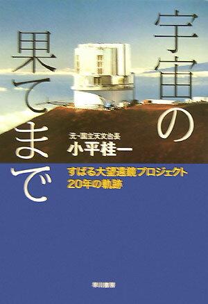宇宙の果てまで すばる大望遠鏡プロジェクト20年の軌跡 (ハヤカワ文庫) [ 小平桂一 ]