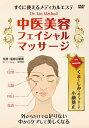 すぐに使えるメディカルエステ Dr. Liu Method 中医美容フェイシャル・マッサージ 第