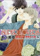 SUPER��LOVERS����9��
