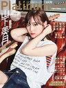 【楽天ブックス限定特典付】Platinum FLASH Vol.10(光文社ブックス) (光文社ブックス) [ エンタテインメント編集部 ]