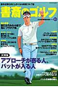 書斎のゴルフ(vol.19)