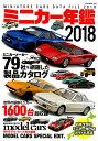 ミニカー年鑑(2018) (NEKO MOOK)