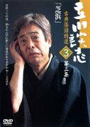 立川談志 古典落語特選 3