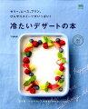 冷たいデザートの本