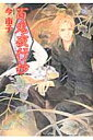 百鬼夜行抄(23) (Nemuki+コミックス) [ 今市子 ]