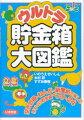 ウルトラ貯金箱大図鑑