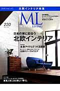 【『リサ・ラーソン』トラベルポーチ付き】モダンリビング(220)