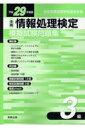 全商情報処理検定模擬試験問題集3級(平成29年度版) [ 実教出版編修部 ]