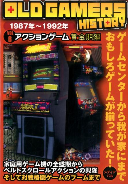 OLD GAMERS HISTORY(vol.6(アクションゲーム黄) 1987年〜199…...:book:17144446