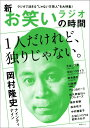 新 お笑いラジオの時間 岡村隆史/大谷ノブ彦/川島明/アルコ&ピースほか (綜合ムック)