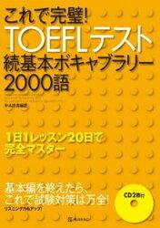 これで完璧! TOEFLテスト続基本ボキャブラリー2000語
