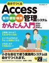 自分でつくるAccess 販売・顧客・帳票管理システム かんたん入門 2016/2013/2010対