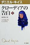 クローディアの告白(下) (ダニエル・キイス文庫) [ ダニエル・キイス ]