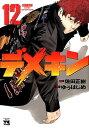 デメキン(12) (ヤングチャンピオンコミックス)