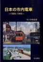 日本の市内電車 1895-1945 [ 和久田康雄 ]