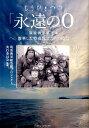 もうひとつの「永遠の0」筑波海軍航空隊 散華した特攻隊員たちの遺言 方喰正彰