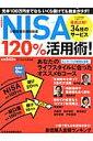 NISA 120%活用術! 元手100万円までならいくら儲けても税金がタダ! (日経MOOK) [ 日経会社情報編集部 ]