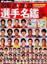 J1&J2&J3選手名鑑(2018) (NSK MOOK)