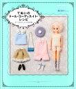 てぬいのドール・コーディネイト・レシピ すぐできるフェルトのお洋服 (Dolly・dolly boo