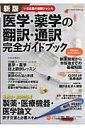 医学・薬学の翻訳・通訳完全ガイドブック新版 (イカロスmook)