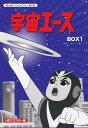 宇宙エース HDリマスター DVD-BOX 1 [ 吉田竜夫 ]