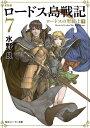 ロードス島戦記(7)新装版 ロードスの聖騎士 下 (角川スニ...