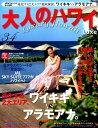 大人のハワイ LUXE vol.34