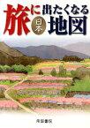 旅に出たくなる地図(日本)18版 [ 帝国書院 ]