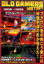 OLD GAMERS HISTORY(vol.7(アクションゲーム戦) 1993年〜1999年
